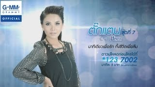 getlinkyoutube.com-นาทีเดียวเพื่อรัก ทั้งชีวิตเพื่อลืม - ตั๊กแตน ชลดา【Lyric Video】
