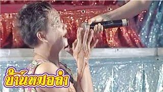 getlinkyoutube.com-บันทึกการแสดงสด ตลก คณะเสียงอิสาน ชุดที่ 28