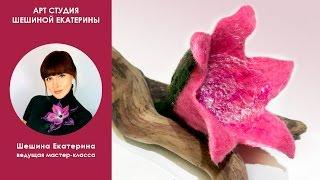 """getlinkyoutube.com-Шешина Екатерина. """"Как свалять Цветок из шерсти на пластиковой форме"""""""