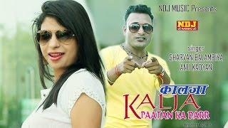 Kalja Paatan Ka Darr #2016 Latest Haryanvi DJ Song #Sharvan Balambiya Song #NDJ Film Official