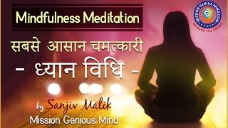 getlinkyoutube.com-Mindfulness Meditation सबसे आसान चमत्कारी ध्यान विधि - depression Hindi - Sanjiv Malik