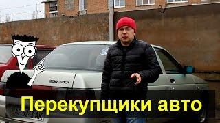 """getlinkyoutube.com-Перекупщики автомобилей! """"Для чайников""""!"""