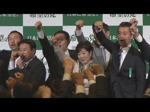 希望、衆院選へ総決起大会 政権打倒へ結束確認...