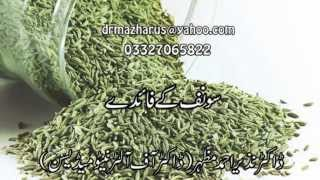 getlinkyoutube.com-Fennel  miracles (سونف کے کمالات) Dr. NA Mazhar (Dr Alternative Medicine)