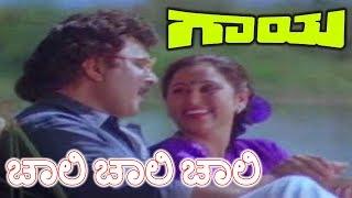 getlinkyoutube.com-Gaaya Kannada Movie | Chali Chali Chali Song | Ramkumar, Apoorva, Sharath Babu, Geetha