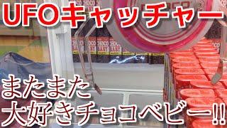 getlinkyoutube.com-UFOキャッチャー52 奇跡来るか!?アイラブチョコベビー!!!!!!!!
