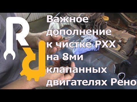 Дополнение к видео о чистке 8ми клапанного РХХ