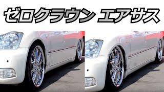 getlinkyoutube.com-ゼロクラウン(GRS180)エアサス動画!スイッチひとつで車高短に! AIR SUSPENSION CUSTOM