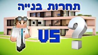 getlinkyoutube.com-מיינקראפט | תחרות בנייה - בית
