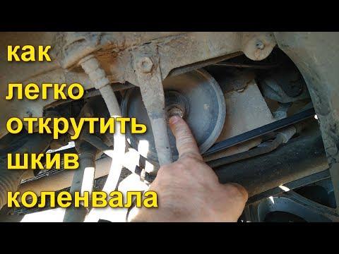 Где находится шкив коленвала в Dacia Сандеро