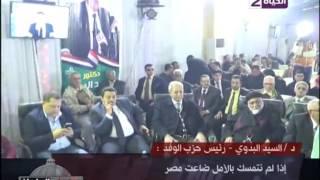 """getlinkyoutube.com-عين على البرلمان - د/السيد البدوي """"بدون أمل هتنهار مصر ولابد من الأمل والعمل ثم العمل للنهوض بمصر"""""""