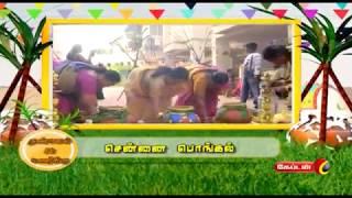 Chennai Pongal | Pongal Special Program 2018 | Captain TV