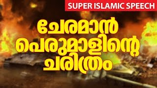 തകര്‍പ്പന്‍ പ്രഭാഷണം│ Islamic Speech Malayalam Latest │ Muslim Mathaprasangam New width=
