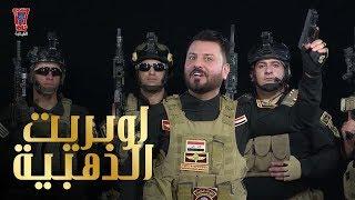 getlinkyoutube.com-اوبريت الذهبية / عماد الريحاني + نصر البحار + علي البدر+ عبد الله البدر / Video Clip