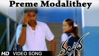 Vallabha Movie   Preme Modalithey Video Songs   Simbu, Nayantara, Reema Sen