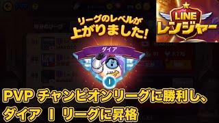 getlinkyoutube.com-LINEレンジャー PVP チャンピオンIIIリーグに勝利し、ダイアIリーグに昇格 LINE RANGERS PVP DIAMOND I