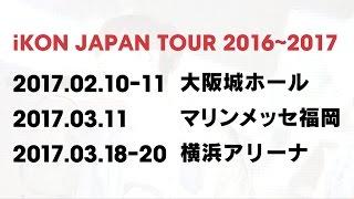 getlinkyoutube.com-iKON - LOVE ME (iKON JAPAN TOUR 2016)