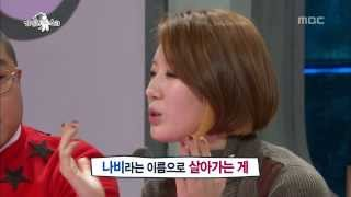 The Radio Star, Do It Your Way #06, 네 멋대로 해라 특집 20131127