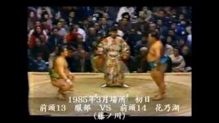 getlinkyoutube.com-大相撲・昔の行司詰め合わせ Vol.4