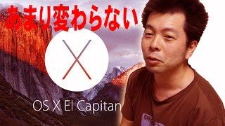 getlinkyoutube.com-【Macの話】新OS El Capitanにしてみて感じたこと!簡単にお話します【Impression I have to El Capitan】
