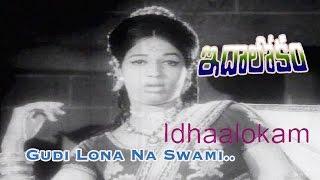 getlinkyoutube.com-Gudi Lona Na Swami Song from Ida Lokam movie | Sobhan Babu | Sharada