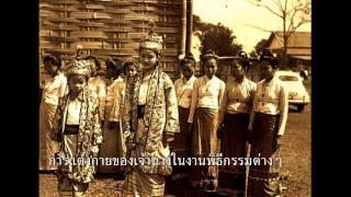 getlinkyoutube.com-เจ้าฟ้าเจ้านาง เมืองเชียงตุงในอดีต - King & Princess of Kengtung