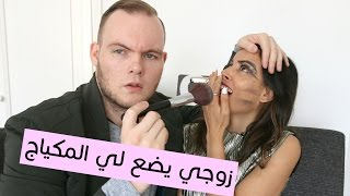 getlinkyoutube.com-زوجي يضع لي المكياج | My Husband Does My Makeup