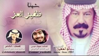 getlinkyoutube.com-شيلة : ظفير العز . كلمات : عبدالعزيز فيصل السعيدي