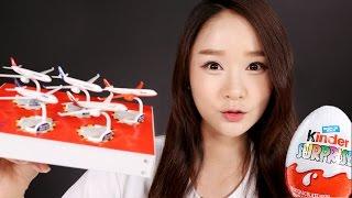 getlinkyoutube.com-캐리의 킨더 서프라이즈 에그 에어버스 장난감 알까기 놀이 CarrieAndToys