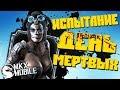 НЕВЕРОЯТНЫЙ ПОВОРОТ! | ИСПЫТАНИЕ КИТАНА ДЕНЬ МЕРТВЫХ | Mortal Kombat X Mobile