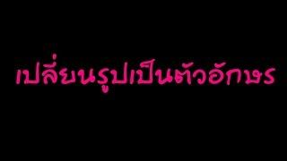 getlinkyoutube.com-แปลงไฟล์ภาพเป็นตัวอักษรภาษาไทย   | 「ABBYY FineReader 12」# ⋈