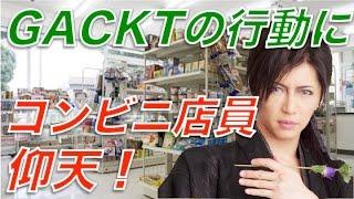 getlinkyoutube.com-【面白い】コンビニ店員腹筋崩壊?GACKTの常識破りな行動