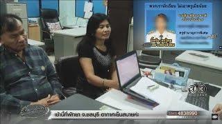 getlinkyoutube.com-เรื่องเล่าเช้านี้ ครูหญิงพร้อมสามี แจ้งหมิ่นประมาท-บุกรุกคู่กรณี ปมโพสต์ฉาว