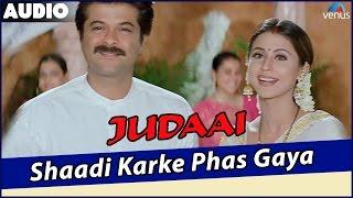 Judaai : Shaadi Karke Fas Gaya Full Audio Song | Johny Lever, Anil Kapoor & Sridevi |