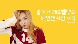 getlinkyoutube.com-슬기가 레드벨벳의 메인댄서인 이유 (Why Seulgi is Red Velvet's Main Dancer)