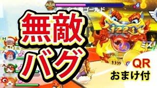 getlinkyoutube.com-【妖怪ウォッチバスターズ 月兎組】3DS 裏技 無敵バグ極白古魔G