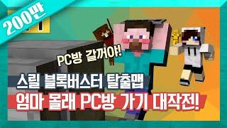 getlinkyoutube.com-양띵 [스릴 블록버스터 탈출맵! 엄마 몰래 PC방 가기 대작전! 1편] 마인크래프트
