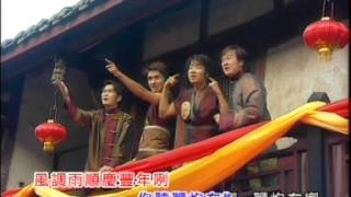 getlinkyoutube.com-[八大巨星] 万鼓齐鸣庆丰年 -- 大胜年  九寨沟的春天 (Official MV)
