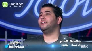 getlinkyoutube.com-Arab Idol - تجارب الاداء - محمد عامر