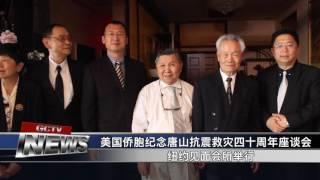 美国侨胞纪念唐山抗震四十周年座谈会