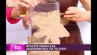 getlinkyoutube.com-Φτιάξτε μόνοι σας διακοσμητικά για το σπίτι 25/09/2013