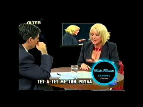 ΡΟΥΛΑ ΚΟΡΟΜΗΛΑ - ΝΙΚΟΣ ΕΥΑΓΓΕΛΑΤΟΣ - ΤΕΤ Α ΤΕΤ