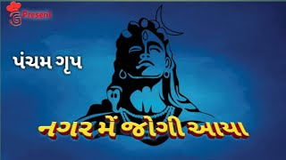 getlinkyoutube.com-Pancham na garba charada - 4