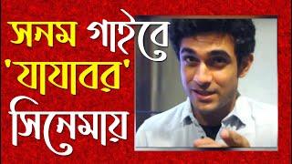 Jajabor | Movie | News | Sanam Puri- Jamuna TV