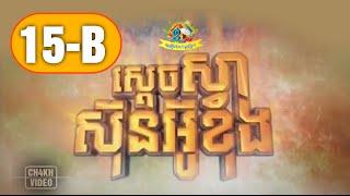getlinkyoutube.com-ស្តេចស្វាស៊ុនអូខុង Ep 15-B, Sdach Sva Sun Ou Khong, Chinese Drama, Khmer Dubbed, HMHD TV