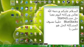 getlinkyoutube.com-حل مشكلة  Start BlueStacks
