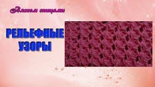 getlinkyoutube.com-Вязание рельефных узоров. Простой и красивый рельефный узор спицами.
