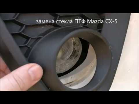 Замена стекла ПТФ Mazda CX5