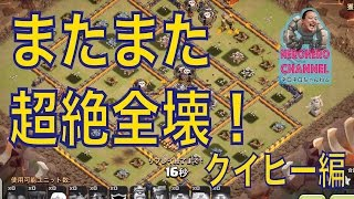 getlinkyoutube.com-【クラクラ実況】TH10超絶全壊!クイヒー編!
