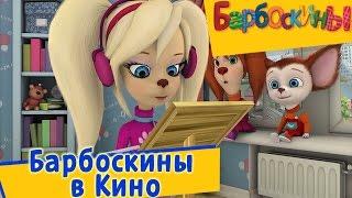 getlinkyoutube.com-Барбоскины - в Кино (сборник)